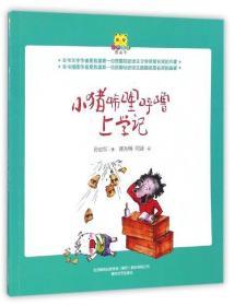 小猪唏哩呼噜上学记/小布老虎图画书