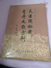 太医院和藏膏丹丸散方剂,(清)太医院编