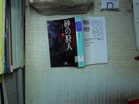 日文书一本 (G 32)