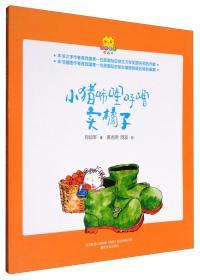 小布老虎图画书:小猪唏哩呼噜卖橘子(图画书)