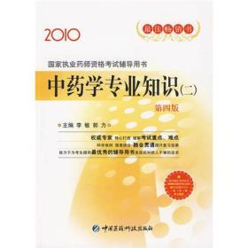 2010国家执业药师资格考试辅导用书:中药学专业知识(二)(第4版) 有笔记