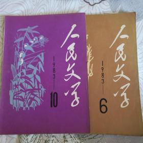 人民文学 83年第6,10期,2册合售