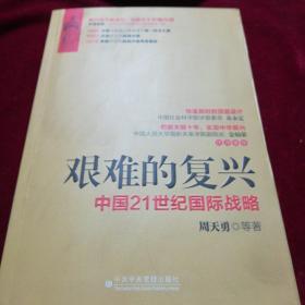 艰难的复兴:中国21世纪国际战略