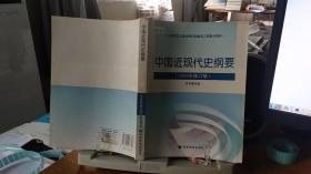 中国近代史纲要