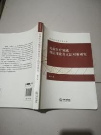 尖端医疗领域刑法理论及立法对策研究
