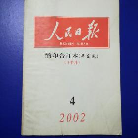 人民日报       缩印合订本(2002_4)