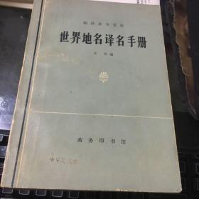 翻译参考资料 世界地名译名手册