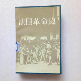 法国革命史(1989一版一印,印2000)馆藏、品好、当天发货