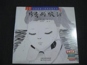 中国第一套儿童健康心理养成图画书:珍贵的眼泪