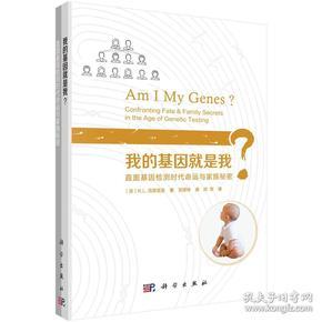 我的基因就是我?直面基因检测时代的命运与家族秘密