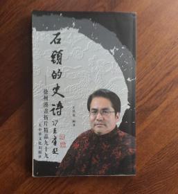石头的史诗——徐州汉画拓片精品九十九 (赠友签字本)