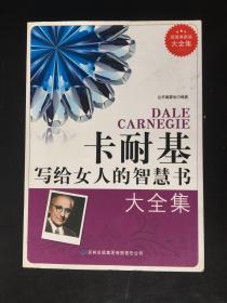 卡耐基写给女人的智慧书大全集