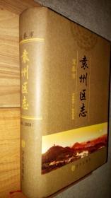 宜春市袁州区志【1985-2008】