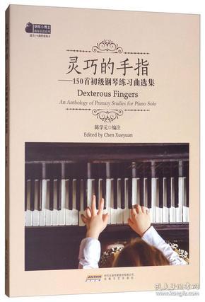 灵巧的手指:150首初级钢琴练习曲选集:an anthology of primary studies for piano solo