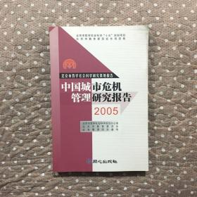 中国城市危机管理研究报告2005