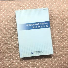 中国疾病预防控制中心规章制度汇编