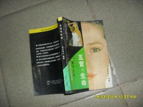 五官与生命1:额与生命・鼻与性(85品小32开1989年1版1印2万册300页插图本多幅图)44218