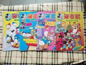 米老鼠1996 第3.6.11.12(4本合售)