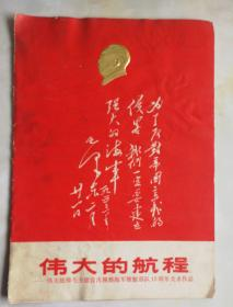 伟大的航程一一一伟大统帅毛主席首次视察海军舰艇部队15周年美术作品集