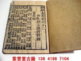 清;诗学含英(12-14)   #4465