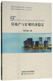 正版ms-9787514188684-房地产与宏观经济稳定