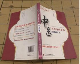 中医实用治病手册:妇儿科卷