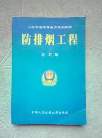防排烟工程(内有笔记和划线)