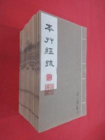 线装书   本草经疏   (全16册)