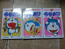 哆啦A梦 15.22.30(珍藏版)3本合售
