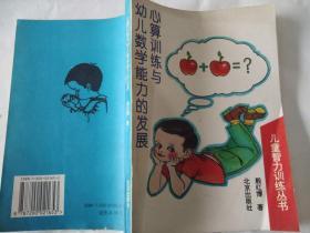 儿童智力训练丛书:心算训练与幼儿数学能力的发展.