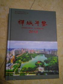 《禅城年鉴》(2018)1版1印700册,有光盘