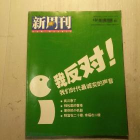 新周刊 2004年 第12期总181期。我反对