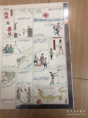 手繪連環畫。故事手繪本底稿一組, 名家連環畫底稿。元旦1月1號---31號,另附8月1號一張。