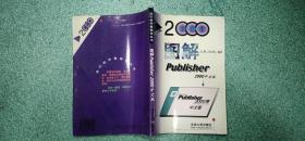 流行软件看图学丛书图解Publisher2000中文版