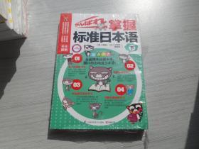 掌握标准日本语(下)    全新正版原版书1本未拆封含光盘