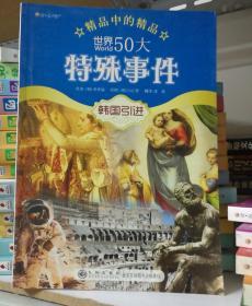 读·品·悟:精品中的精品——世界50大特殊事件