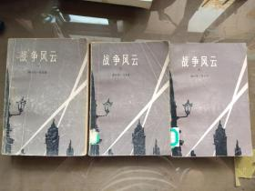 战争风云(全三册)【馆藏】