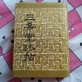 三希堂发帖(四)中国书店、馆藏、好品。