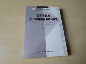 1980-1991年中国证券市场简史——复苏起步【签赠本】