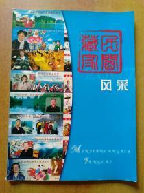 民间藏家风采【王庆堂编辑 共收录全国128位民间藏家 并附各自简介、藏品和照片 门券类书】