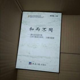 和而不同:清代及民国时期江西万载县的移民、土著与国家