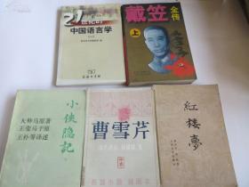 21世纪中国语言学 一