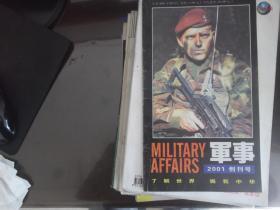 军事  杂志  2001年 创刊号