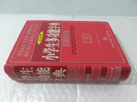 小学生多功能字典(最新版)
