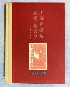 上海图书馆藏书·藏书票(布脊精装,印900册)