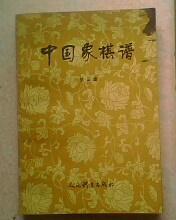 中国象棋谱 第三集  32开333页