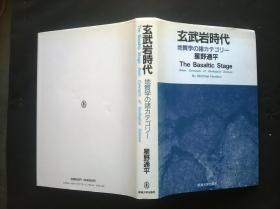 稀有日文原版:玄武岩时代(16开精装 签赠)