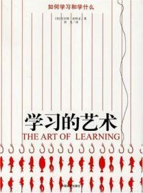 学习的艺术 如何学习和学什么 皮特金 书籍