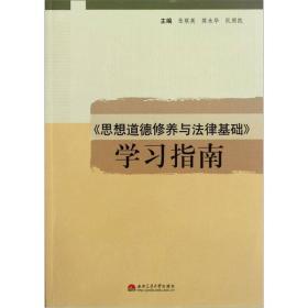 思想道德修养与法律基础学习指南 张联英 9787564317737