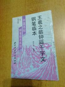 中国名帖钢笔临本系列:王羲之临钟繇千字文钢笔临本
